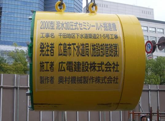 千田地区下水道築造21-5号工事